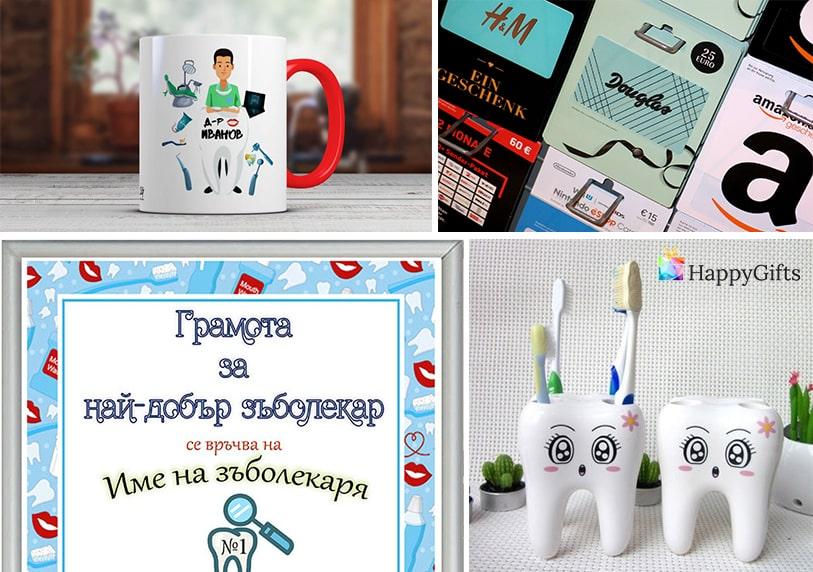 бродерия за зъболекари чаша ваучер за магазин