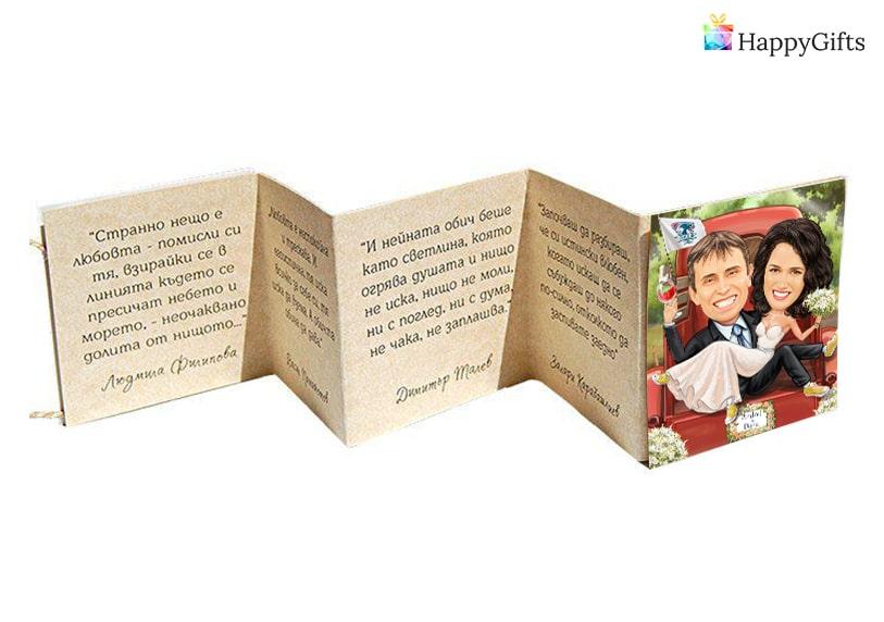 книжка магнит със сватбена карикатура спомен за гостите на сватбата