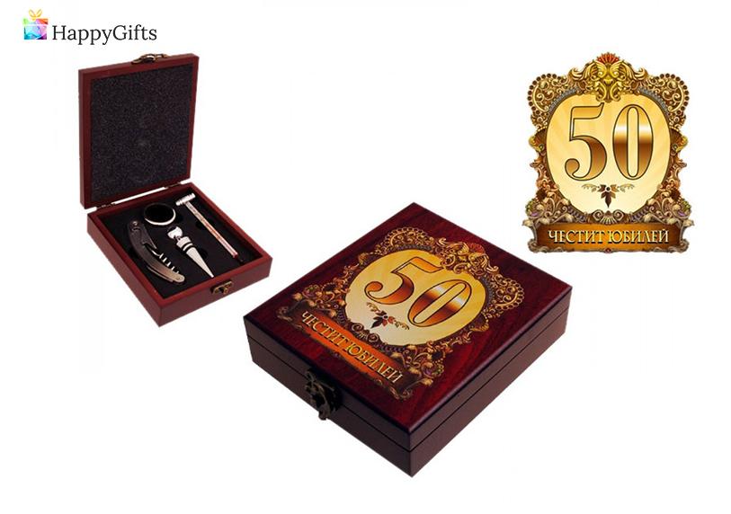Честит юбилей 50 подарък; отварачка, кутия за вино