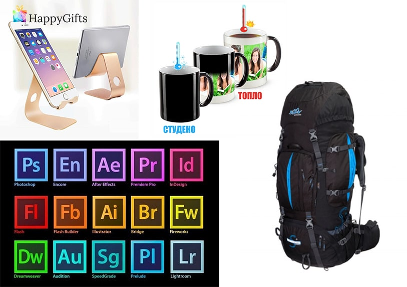 Подходящи подаръци; поставка за телефон, магическа чаша, абонамент за Adobe, туристическа раница