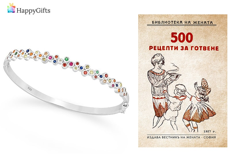 Подаръци за 30-ти рожден ден на жена; гривна, книга с рецепти