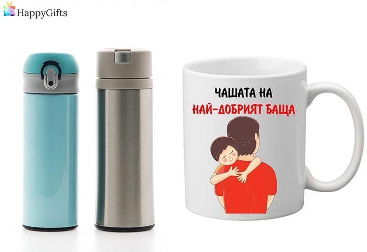символични коледни подаръци за татко; термос, чаша за баща