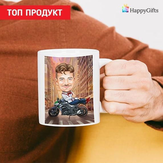 Какво да подарим на мъж за Ивановден; чаша с карикатура