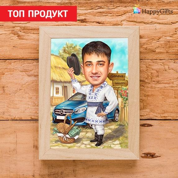 Подходящи подаръци за Ивановден; карикатура за хоби