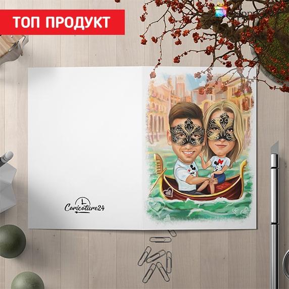 Креативен подарък за половинката ни; картичка с карикатура