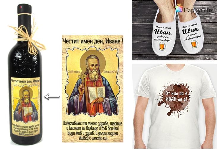 Оригинални идеи за именици; вино с персонализиран етикет, чехли, персонализирана тениска