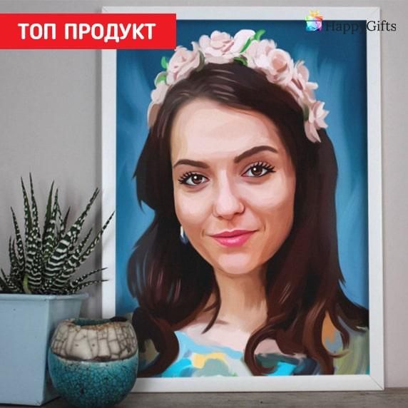 Женски подарък за Ивановден; портрет по снимка