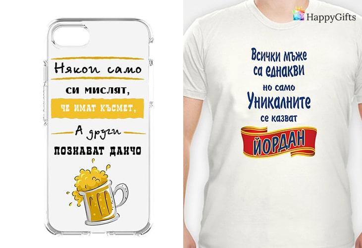 Оригинални подаръци за именици; персонализиран кейс, персонализирана тениска