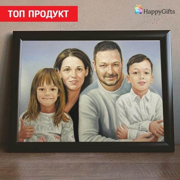 Подарък за дядо; семеен портрет
